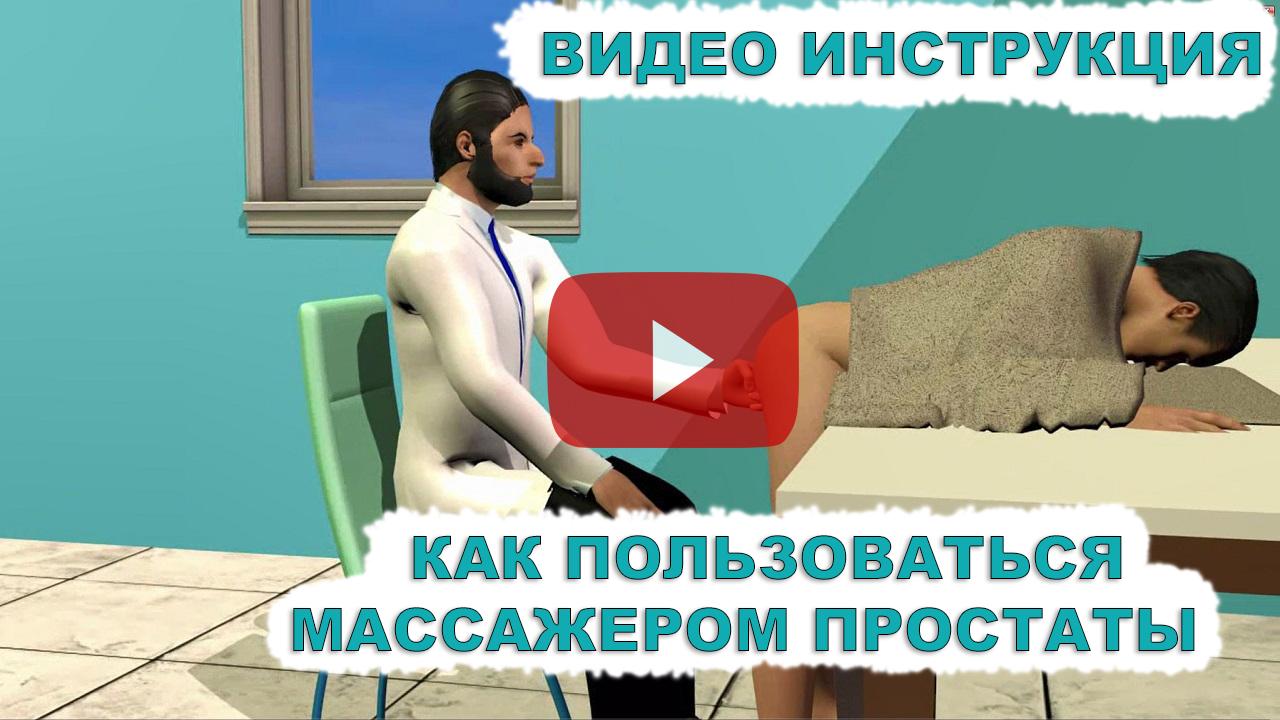 Российский массажер простаты купить бесшовные трусы с высокой талией
